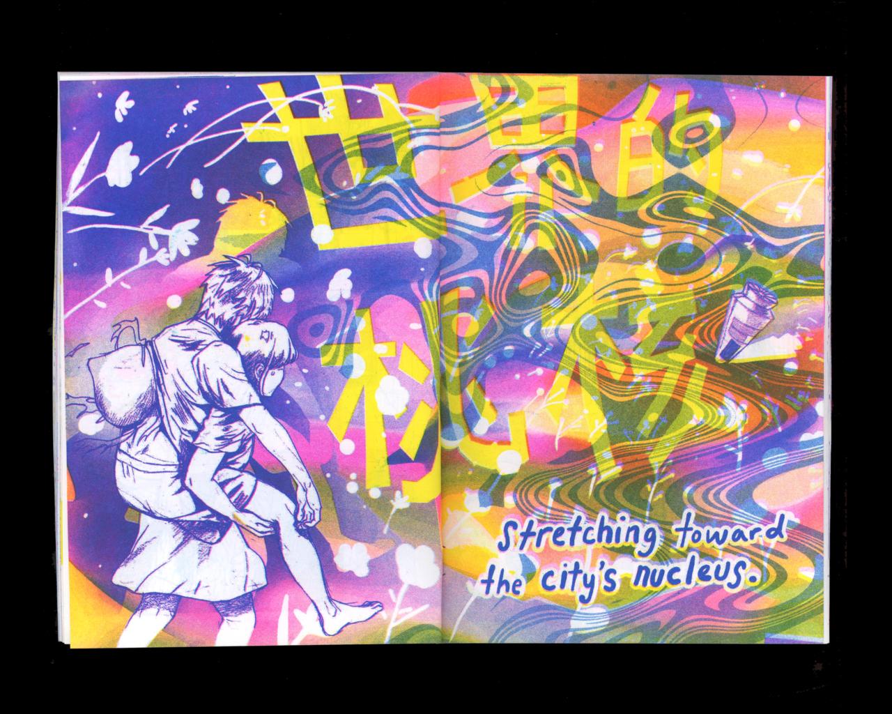 TXTbooks Diane Zhou — Feast Of Peaches